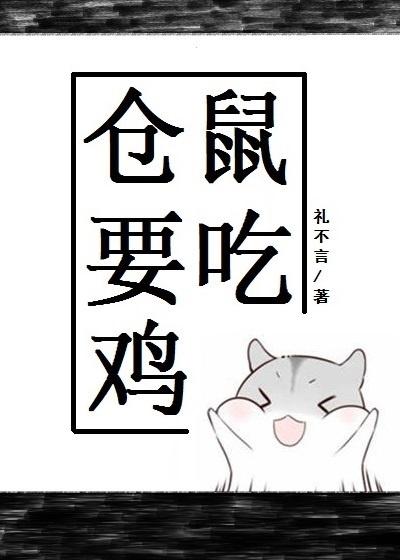 仓鼠要吃鸡[电竞]