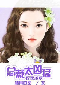 总裁太霸道:勾心小女人